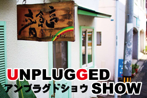 ���H��Brownie UNPLUGGED SHOW